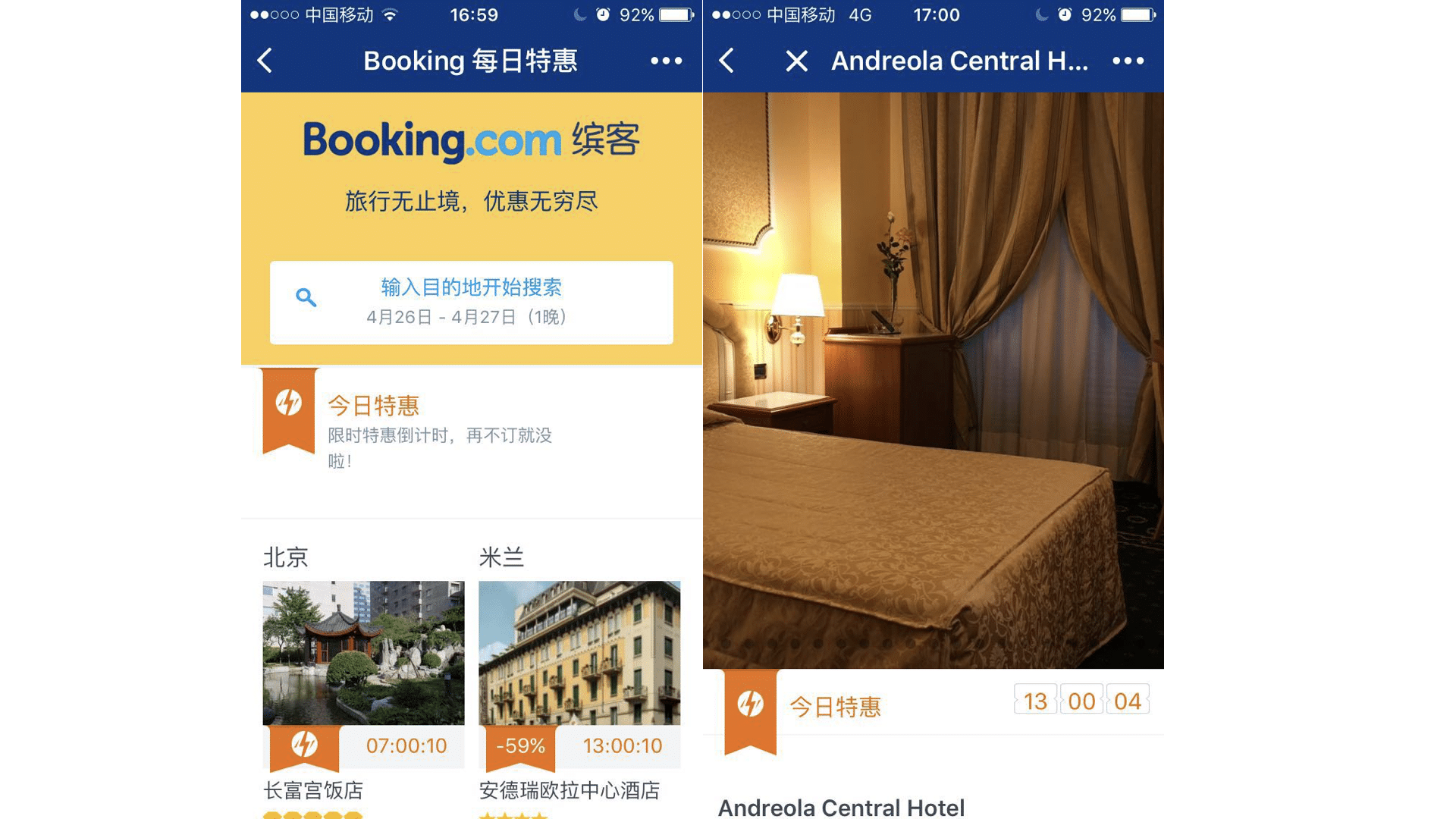 Booking.com - Wechat mini program