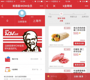 Wechat Mini Program - KFC