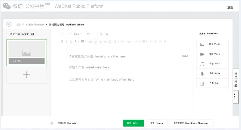 Wechat Official Account Platform - New article