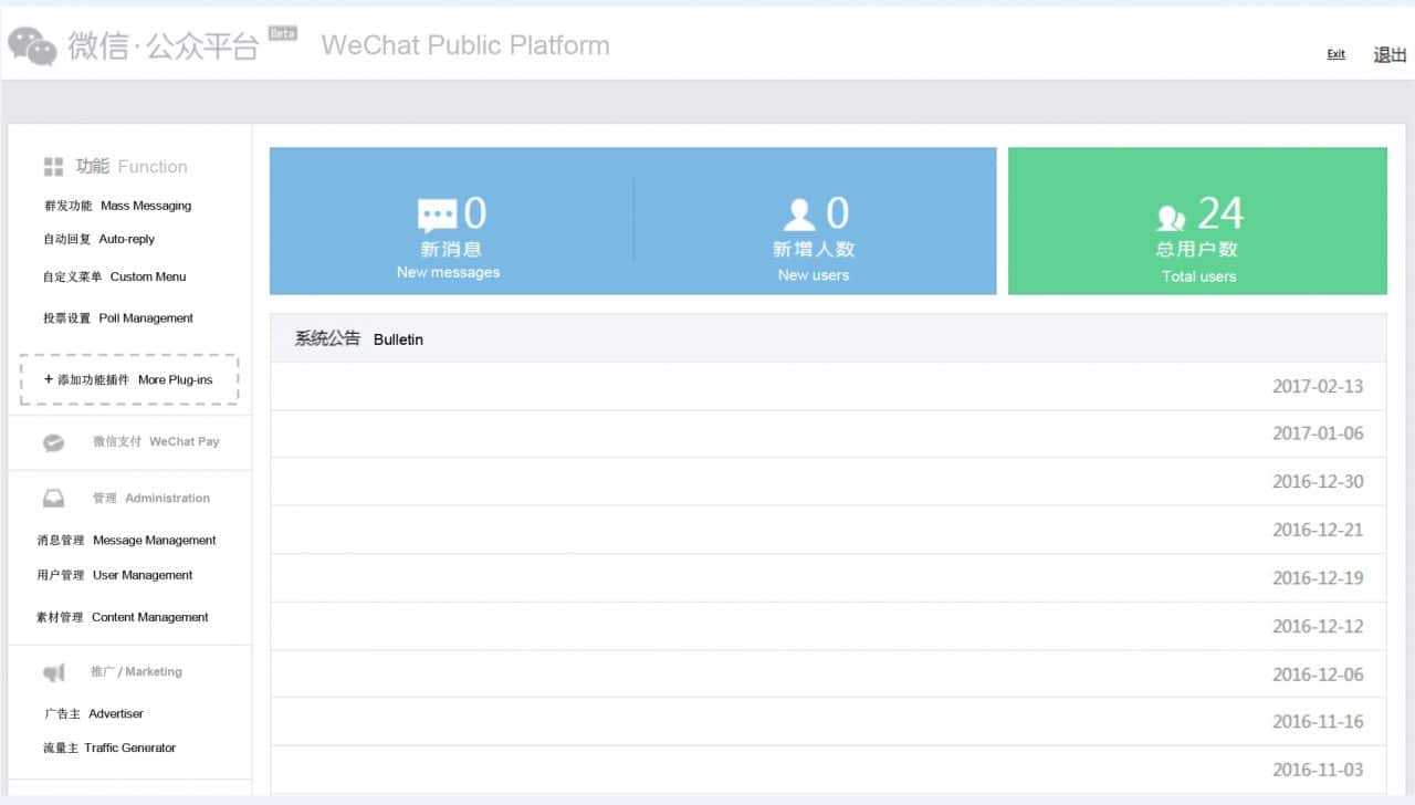 WeChat account platform - back office