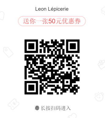 Coupon Special BackStage pour 50 RMB de reduction sur LEON Shop